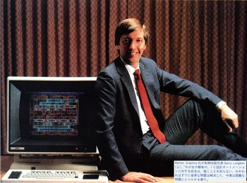 ASCII1985(09)c01簡単になったチップデザイン2写真_W1150.jpg