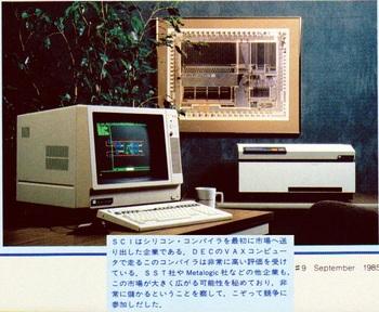 ASCII1985(09)c01簡単になったチップデザイン3写真_W700.jpg