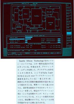 ASCII1985(09)c01簡単になったチップデザイン5写真上_W668.jpg