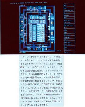 ASCII1985(09)c01簡単になったチップデザイン5写真下_W662.jpg