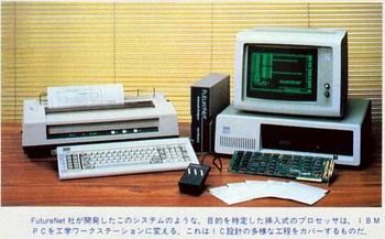 ASCII1985(09)c01簡単になったチップデザイン6写真_W701.jpg